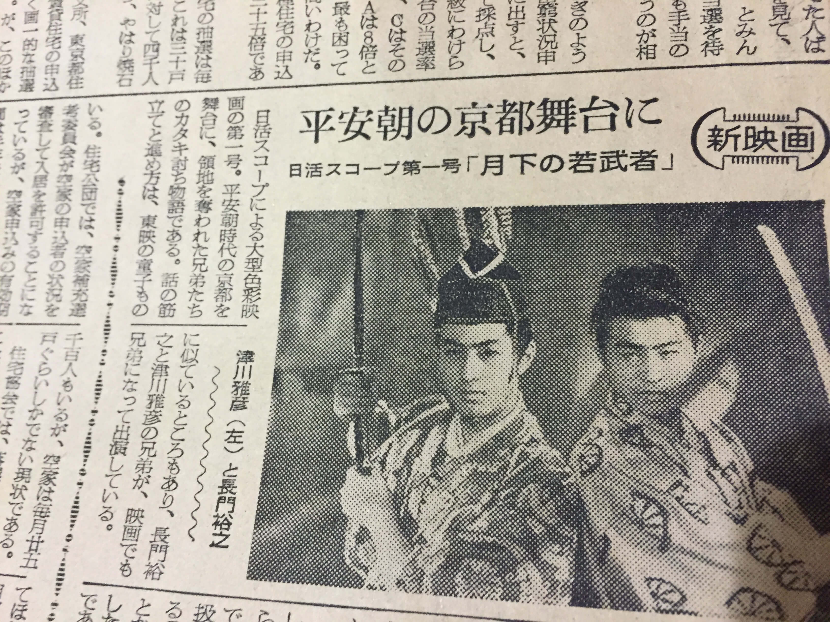 昭和32年7月7日 朝日新聞