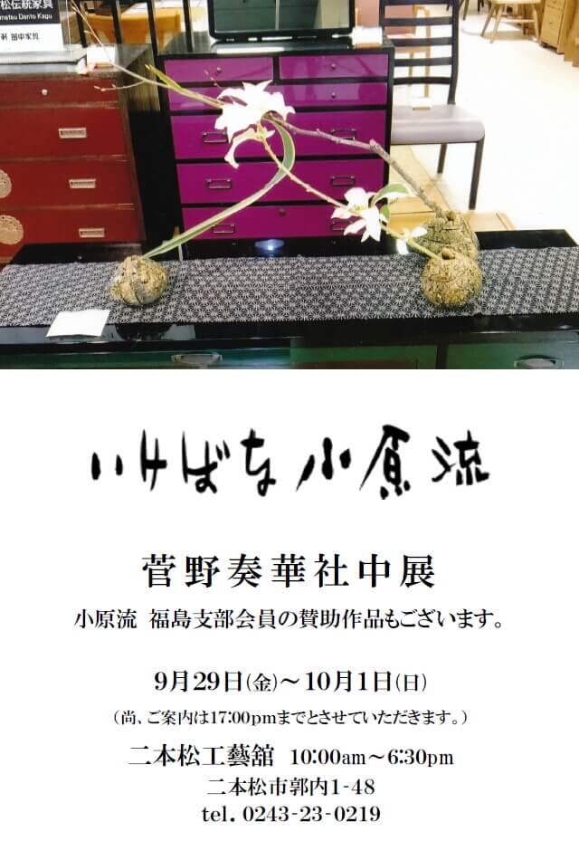 170929いけばな小原流 菅野奏華社中展