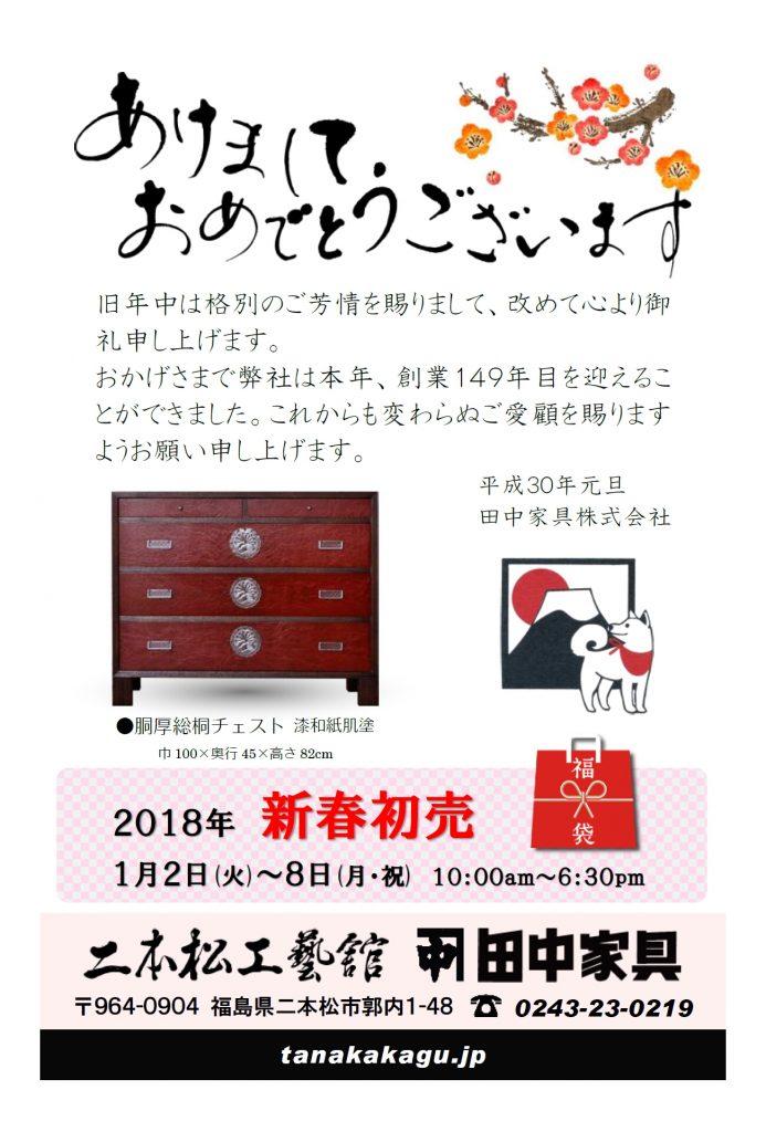 田中家具2018年賀状