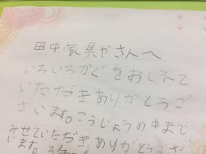 二本松工藝舘 田中家具