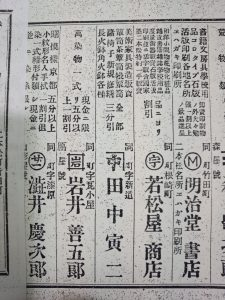 田中家具 明治44年の広告