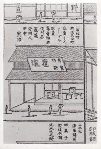 田中家具 明治33年の広告