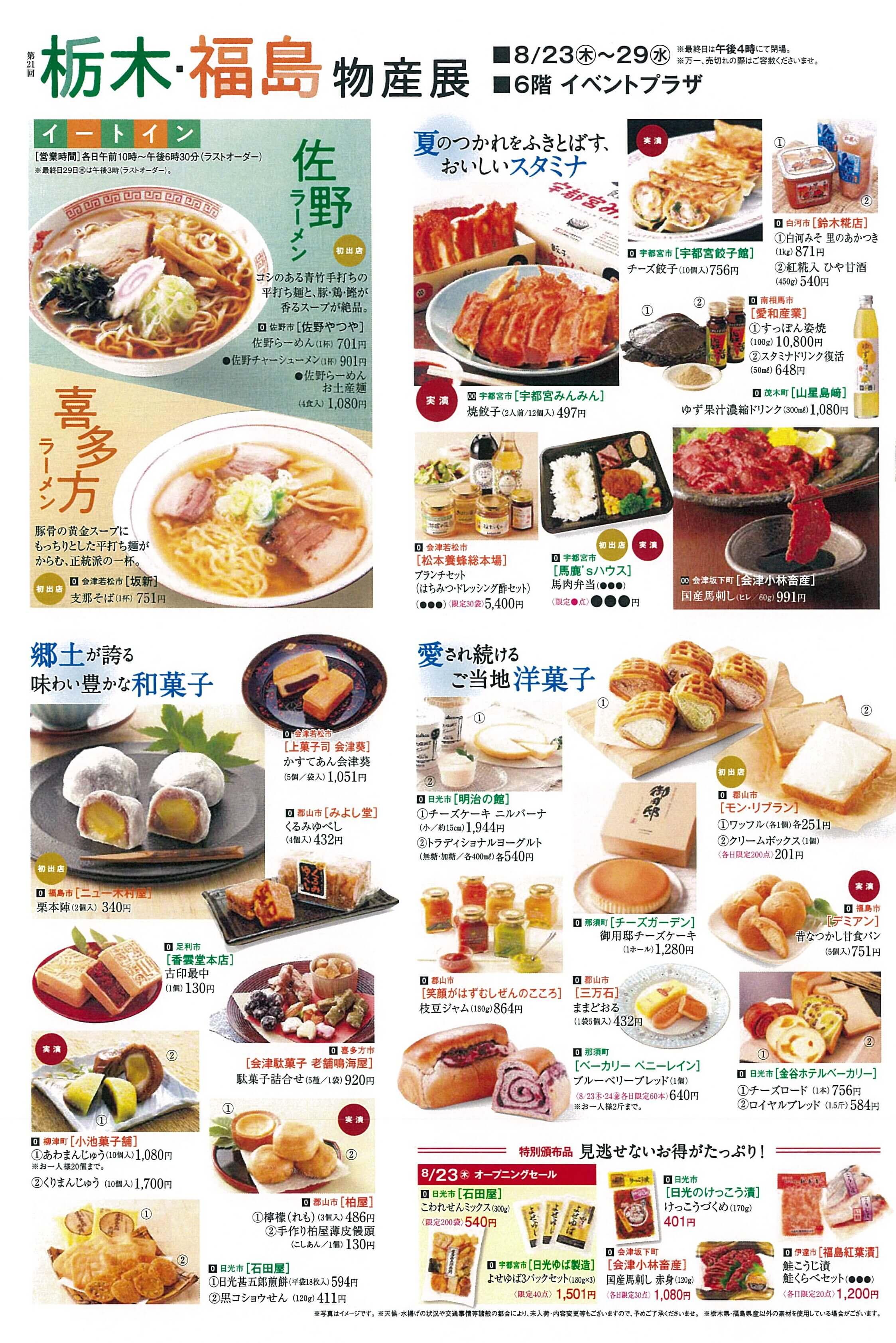 東武百貨店船橋店 夏の栃木・福島の物産と観光展
