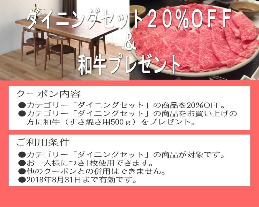 復活!ダイニングセット20%OFF&和牛プレゼントクーポン★8月31日まで★