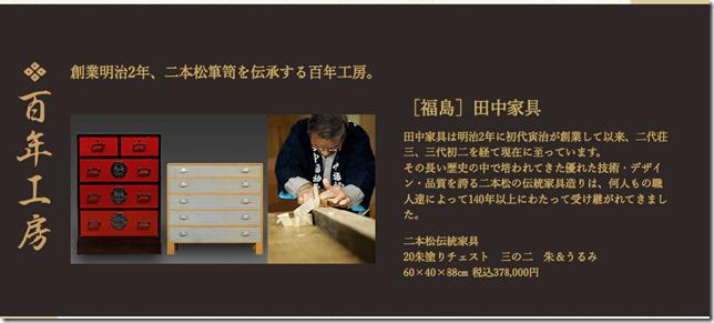 1809松坂屋上野店