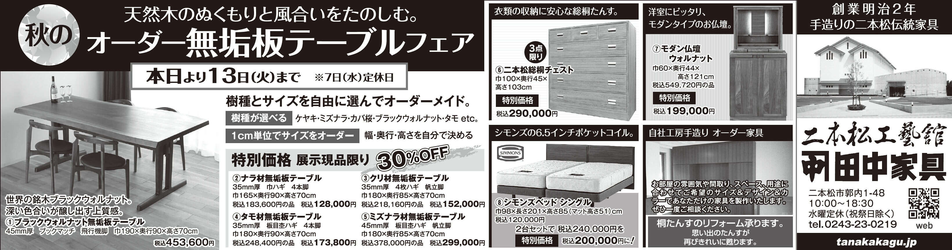 181103二本松工藝舘 無垢板テーブルフェア