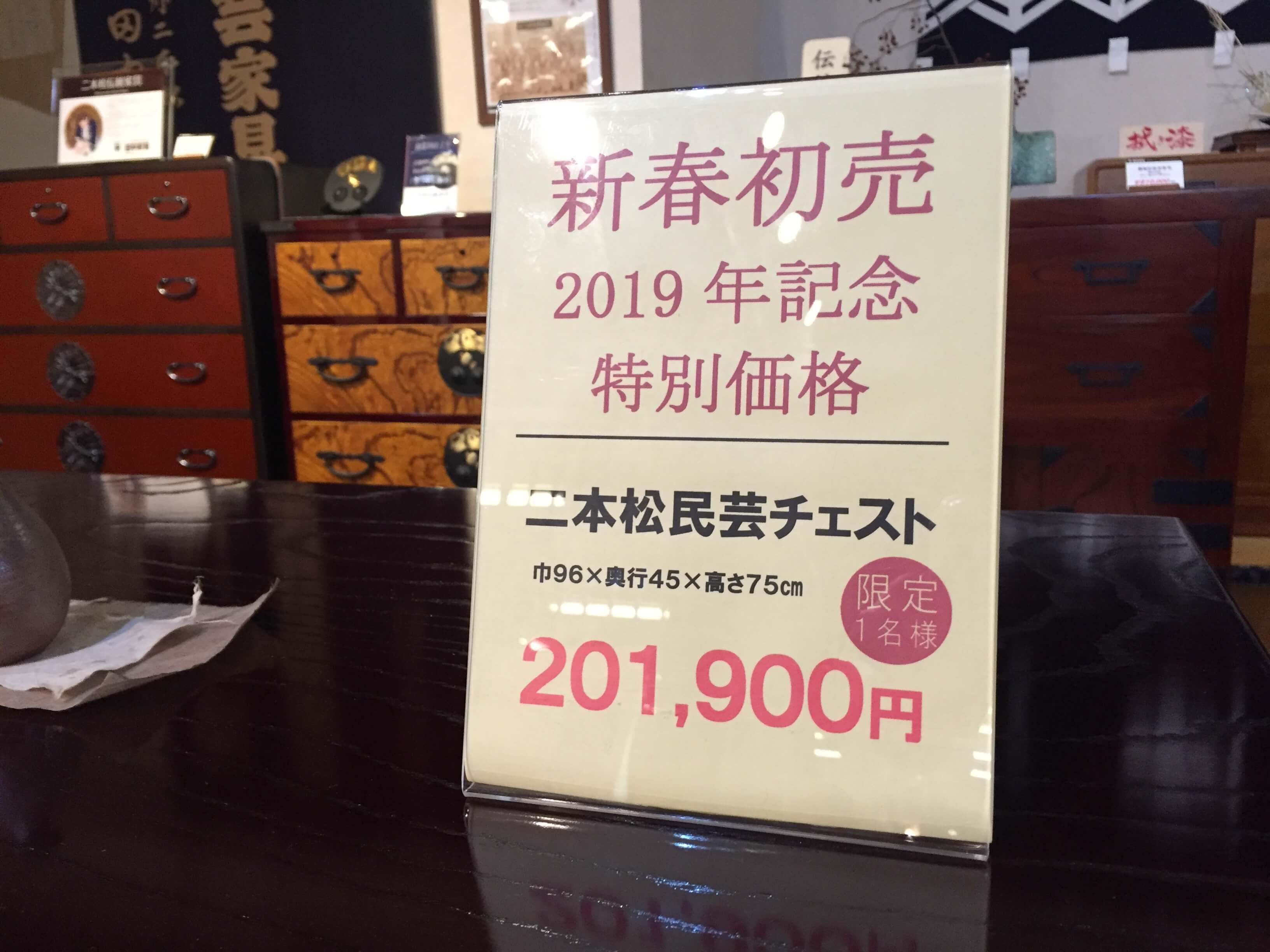2019新春初売り