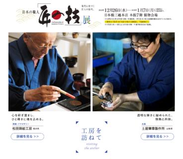 三越日本橋本店「日本の職人 匠の技展」