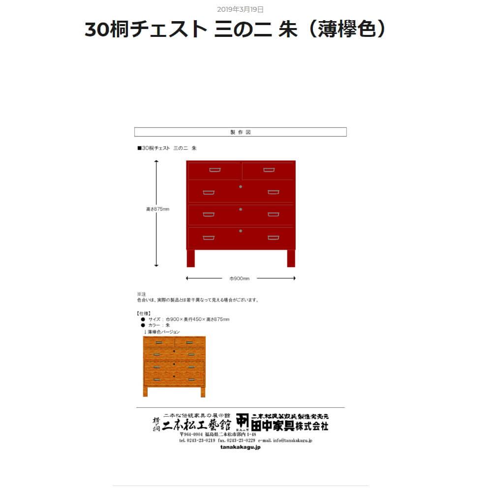 二本松工藝舘 田中家具 GALLERY