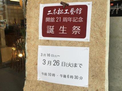 二本松工藝舘オープン21周年「誕生祭」