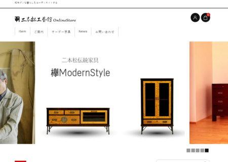 二本松工藝舘OnlineStore 190409