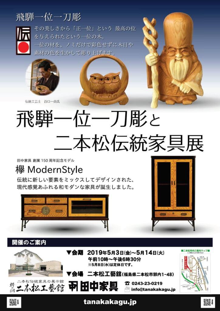 190503飛騨一位一刀彫と二本松伝統家具展