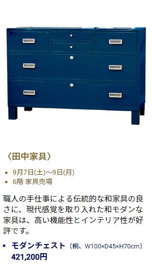 190905東急渋谷本店錦裳会