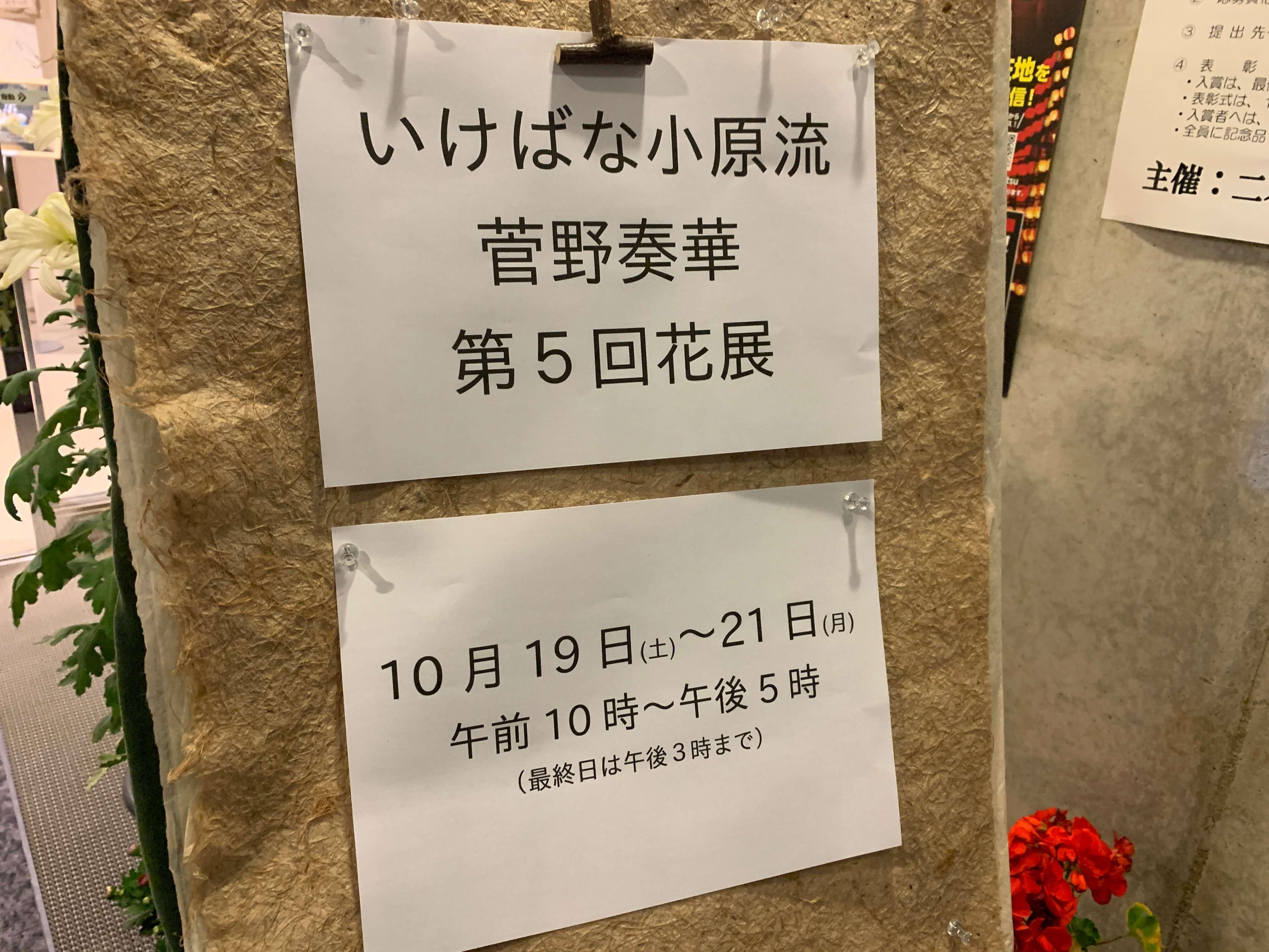いけばな小原流 @二本松工藝舘