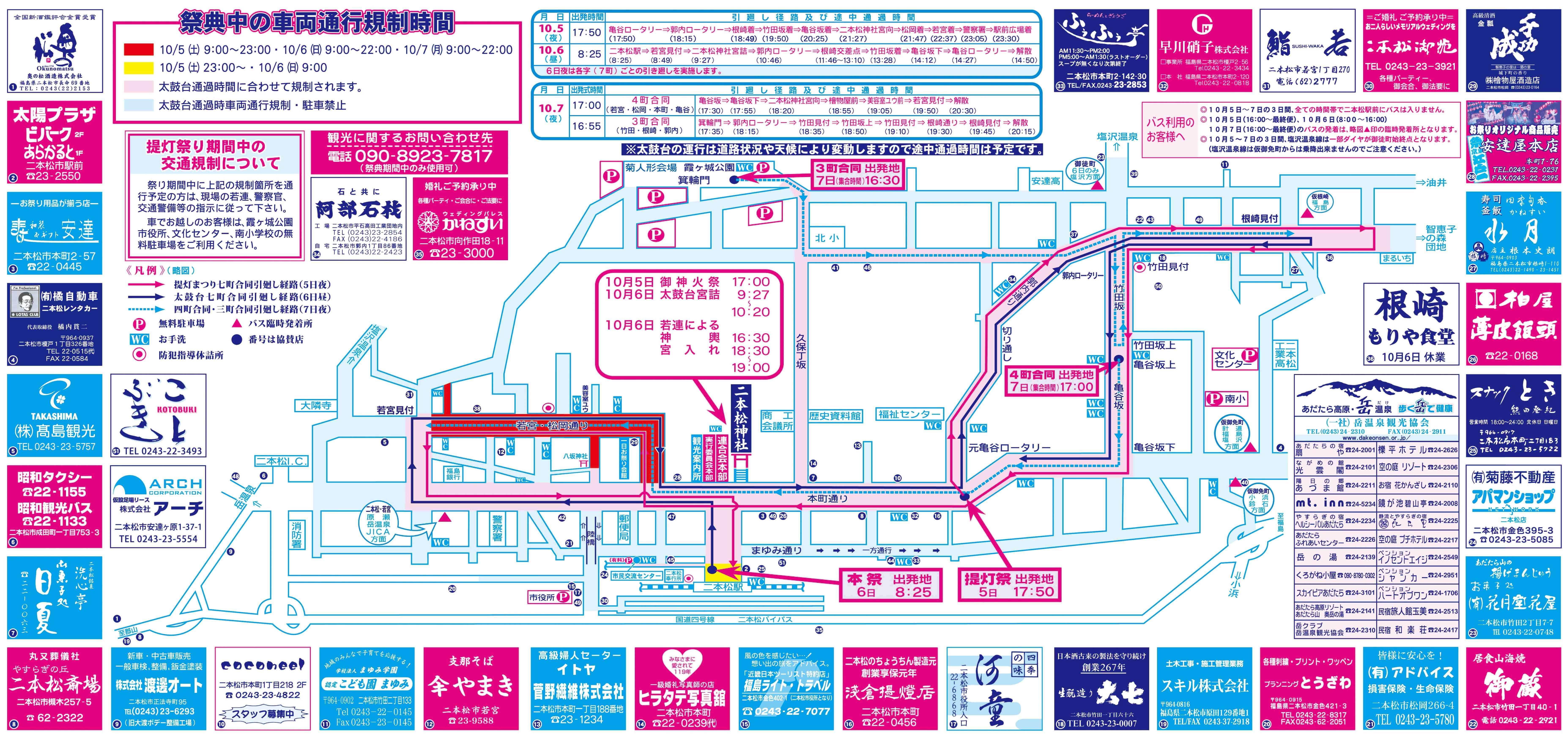 2019年二本松の提灯祭り運行マップ