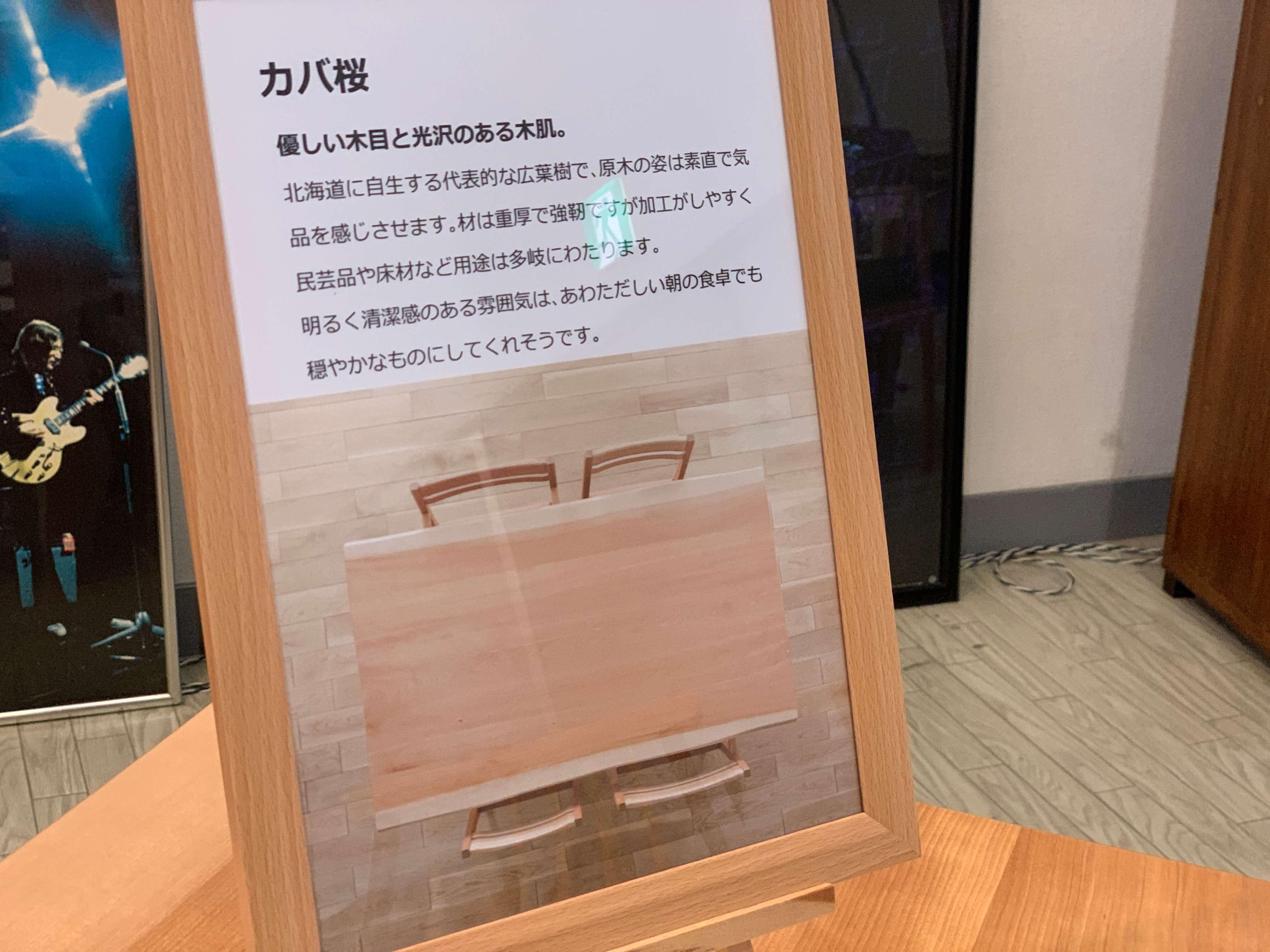 無垢板テーブル&椅子フェア@二本松工藝舘