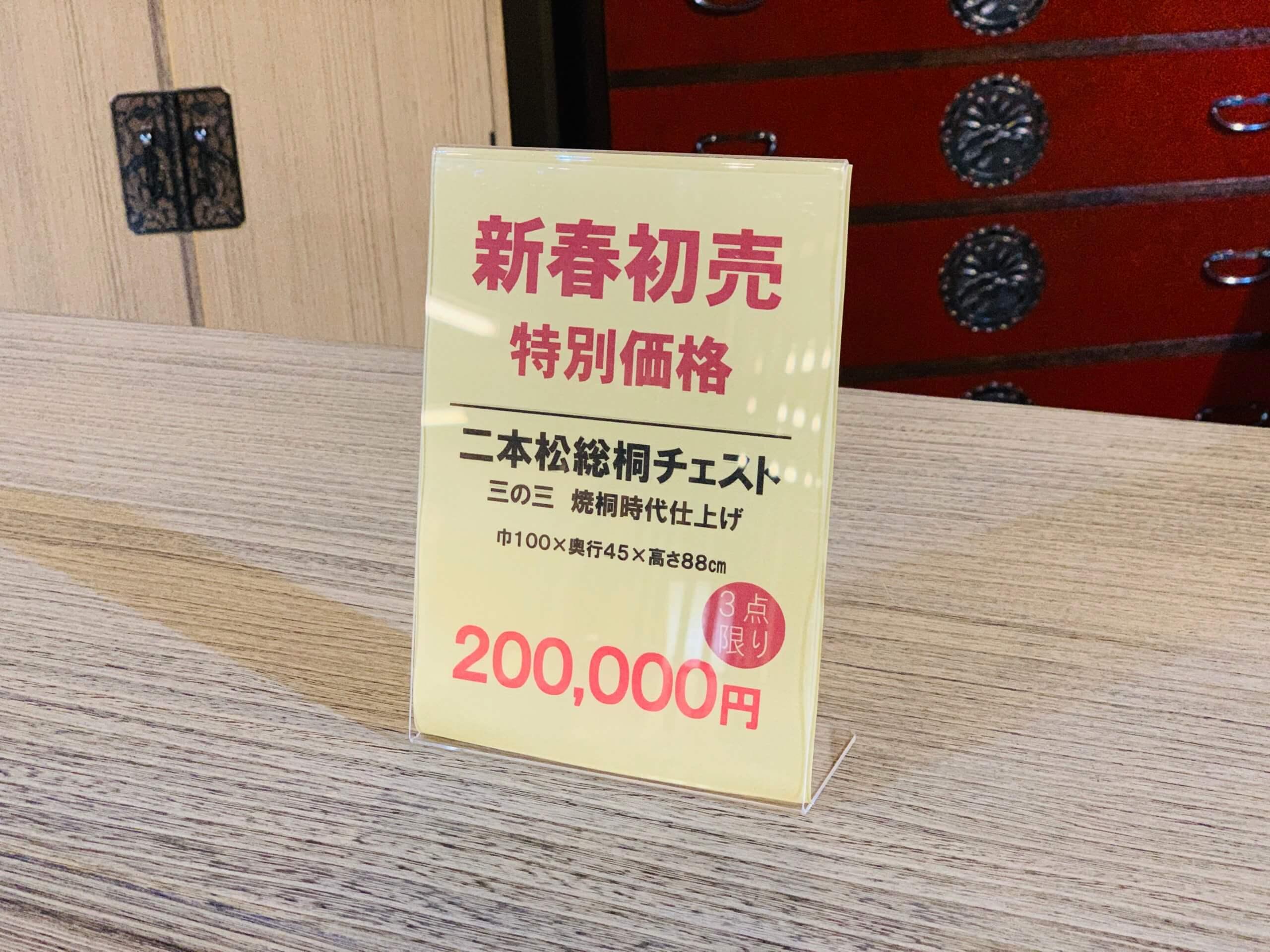 令和2年田中家具の新春初売