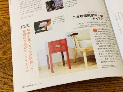 男の隠れ家2020年3月号 二本松伝統家具nexT.150