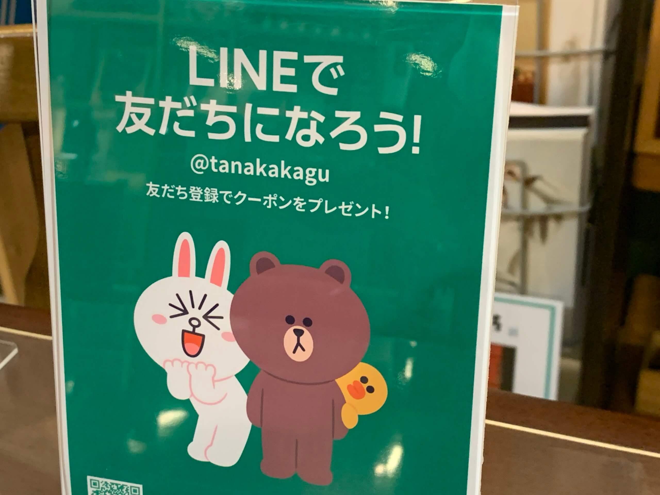 田中家具-LINE公式アカウント