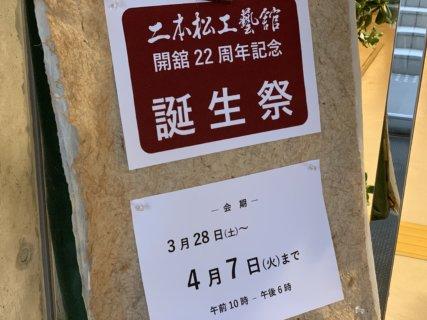 二本松工藝舘オープン22周年記念 誕生祭
