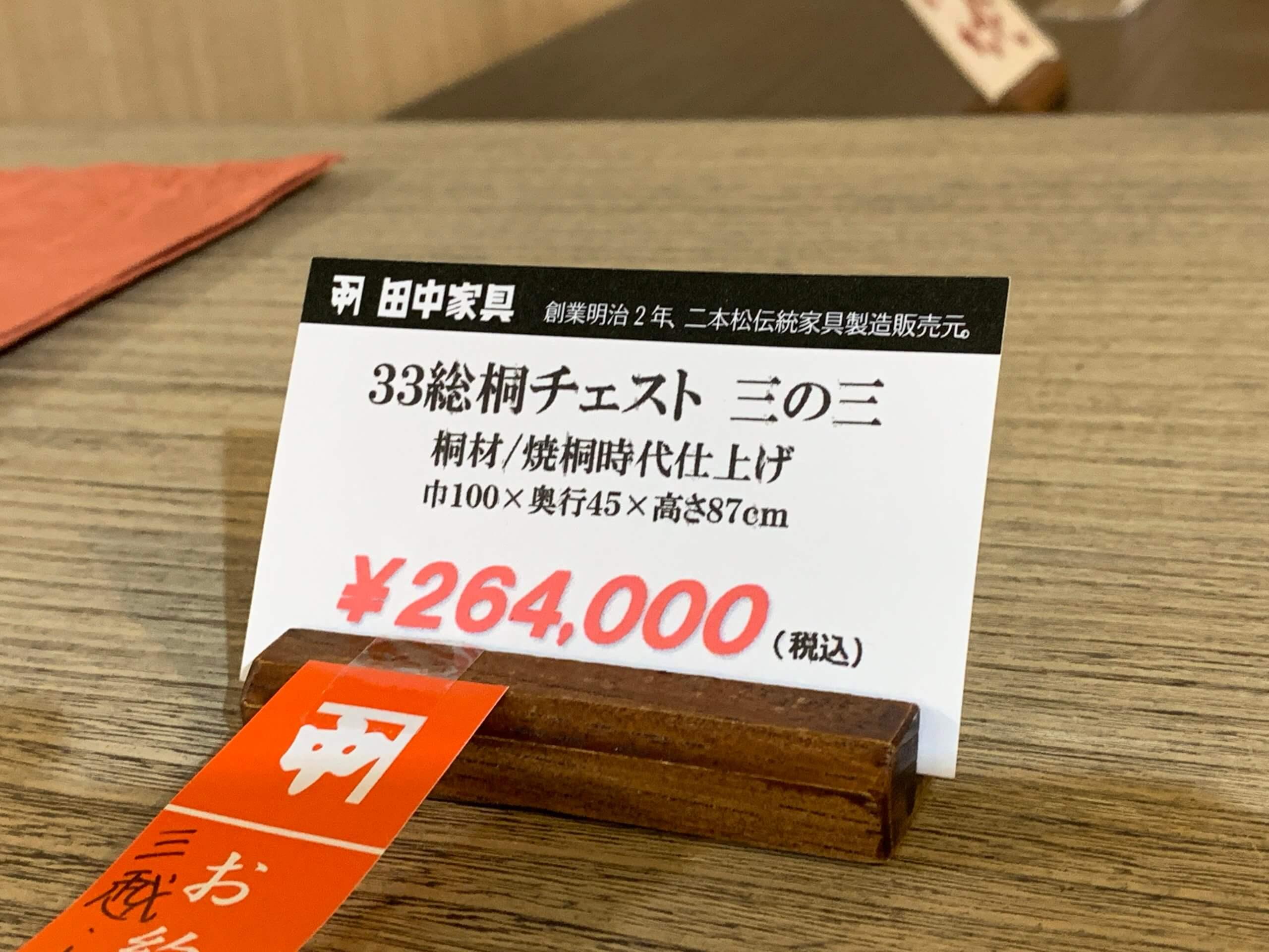 夏の特選家具フェア@二本松工藝舘