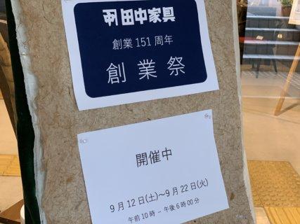 200912田中家具創業祭@二本松工藝舘