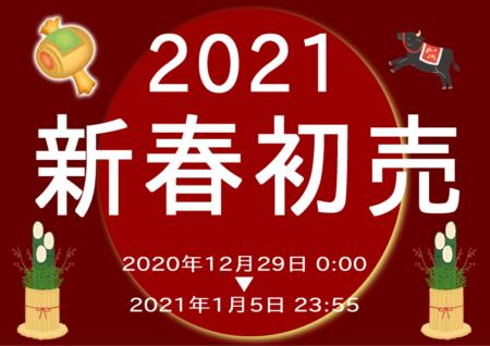 2021年新春初売@二本松工藝舘 田中家具
