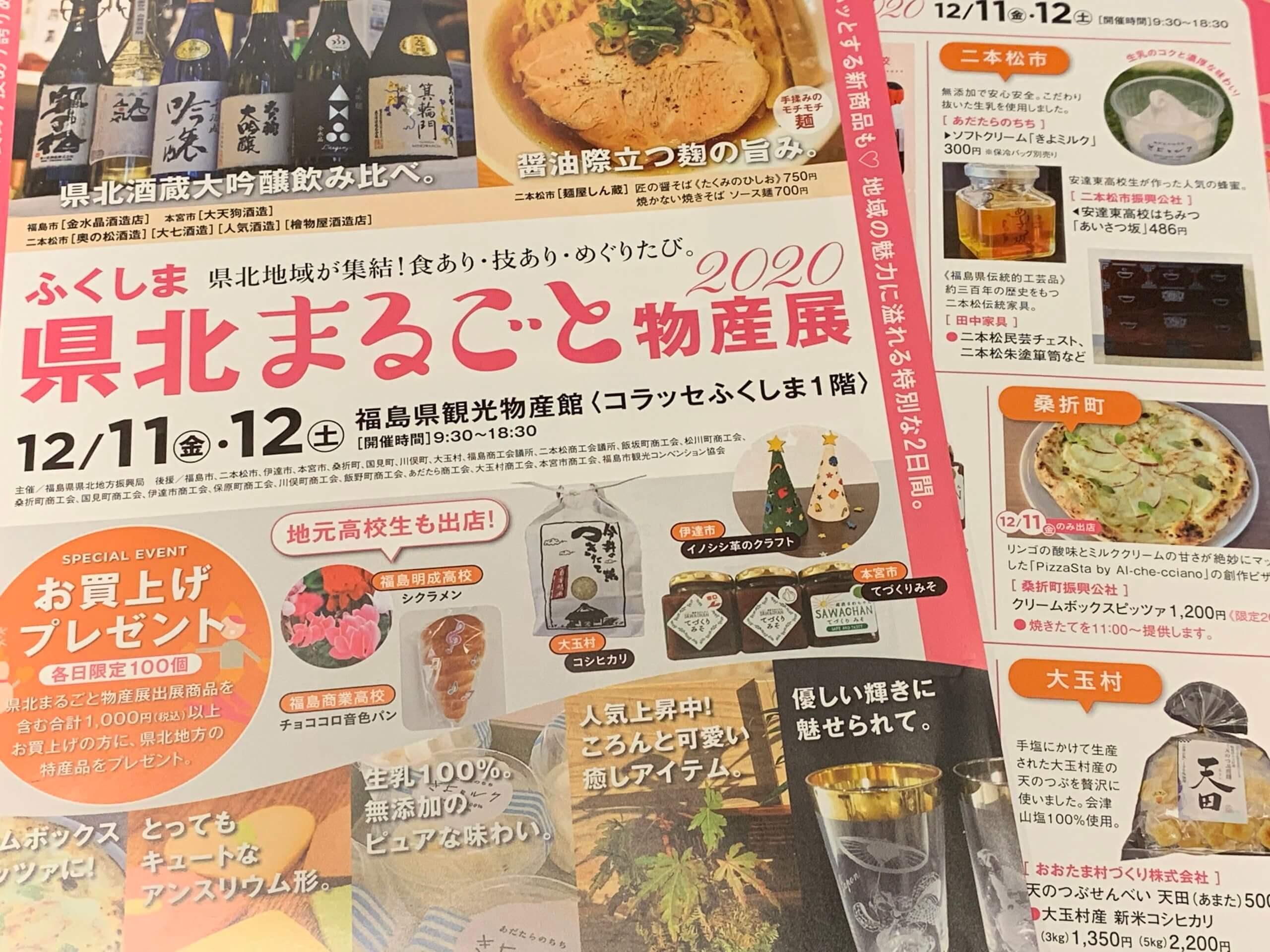 201211ふくしま県北まるごと物産展