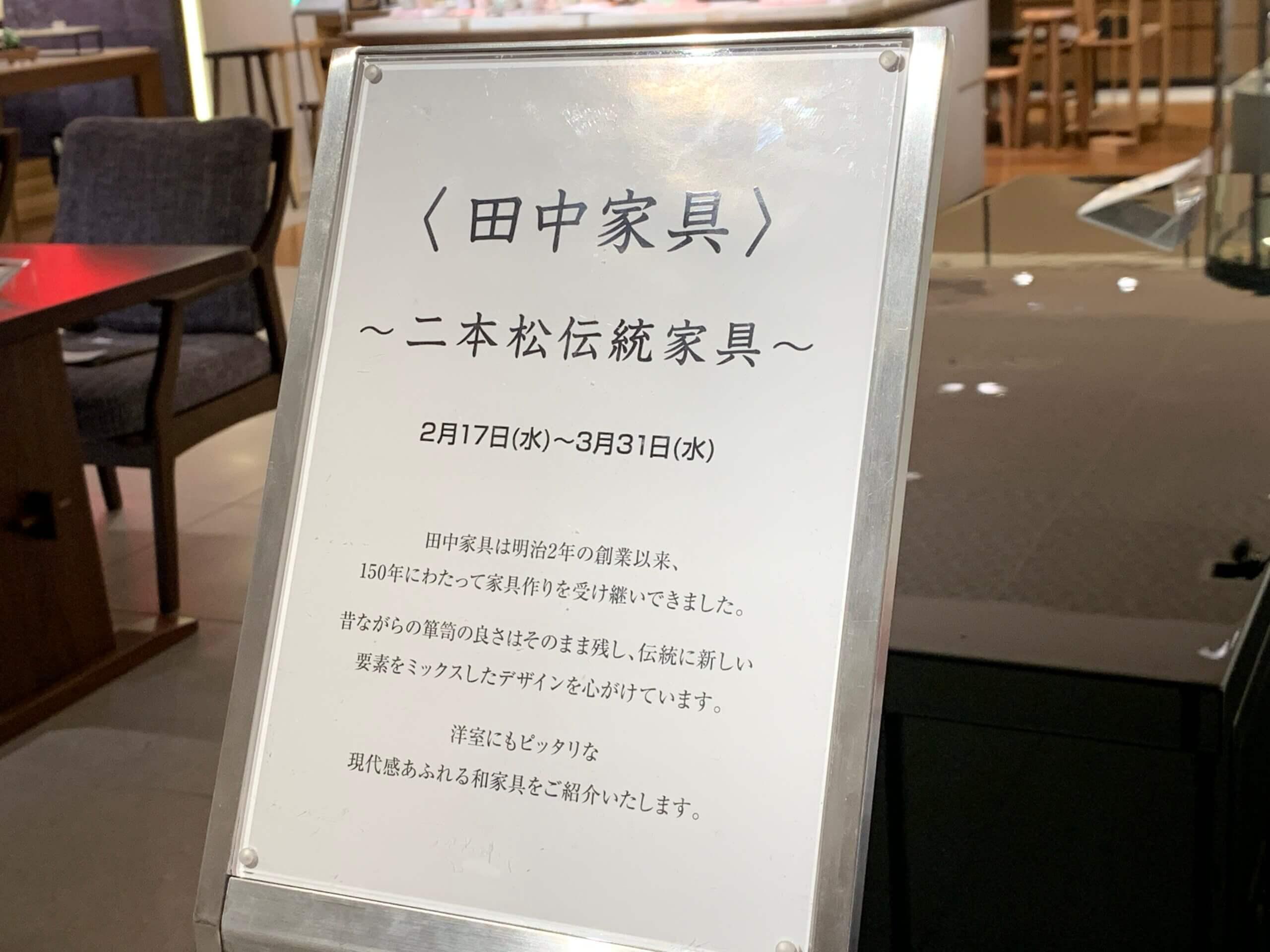 田中家具@銀座三越