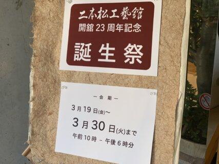 誕生祭@二本松工藝舘2021年