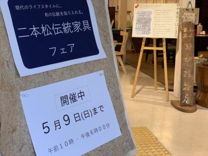 二本松伝統家具フェア@二本松工藝舘