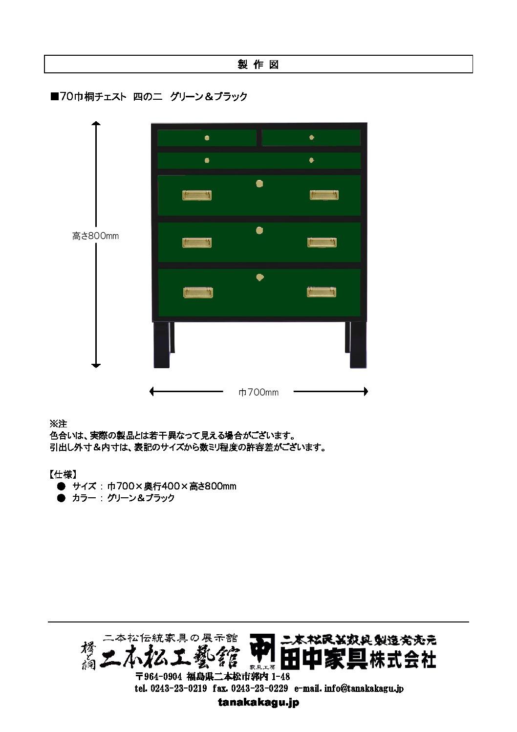 桐モダンスタイル チェスト 70巾 四の二 グリーン&ブラック