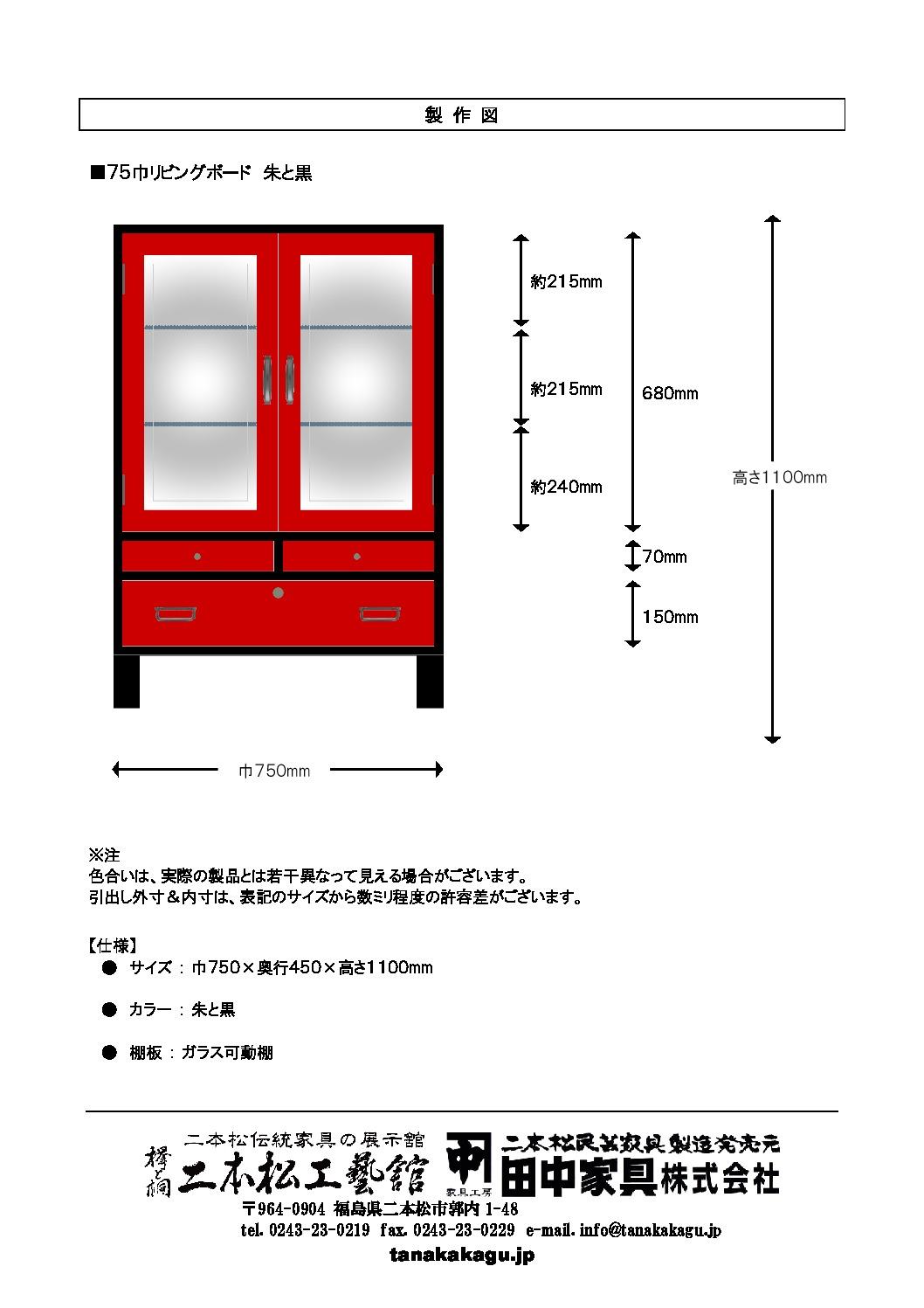 桐モダンスタイル リビングボード 75巾 朱&ブラック