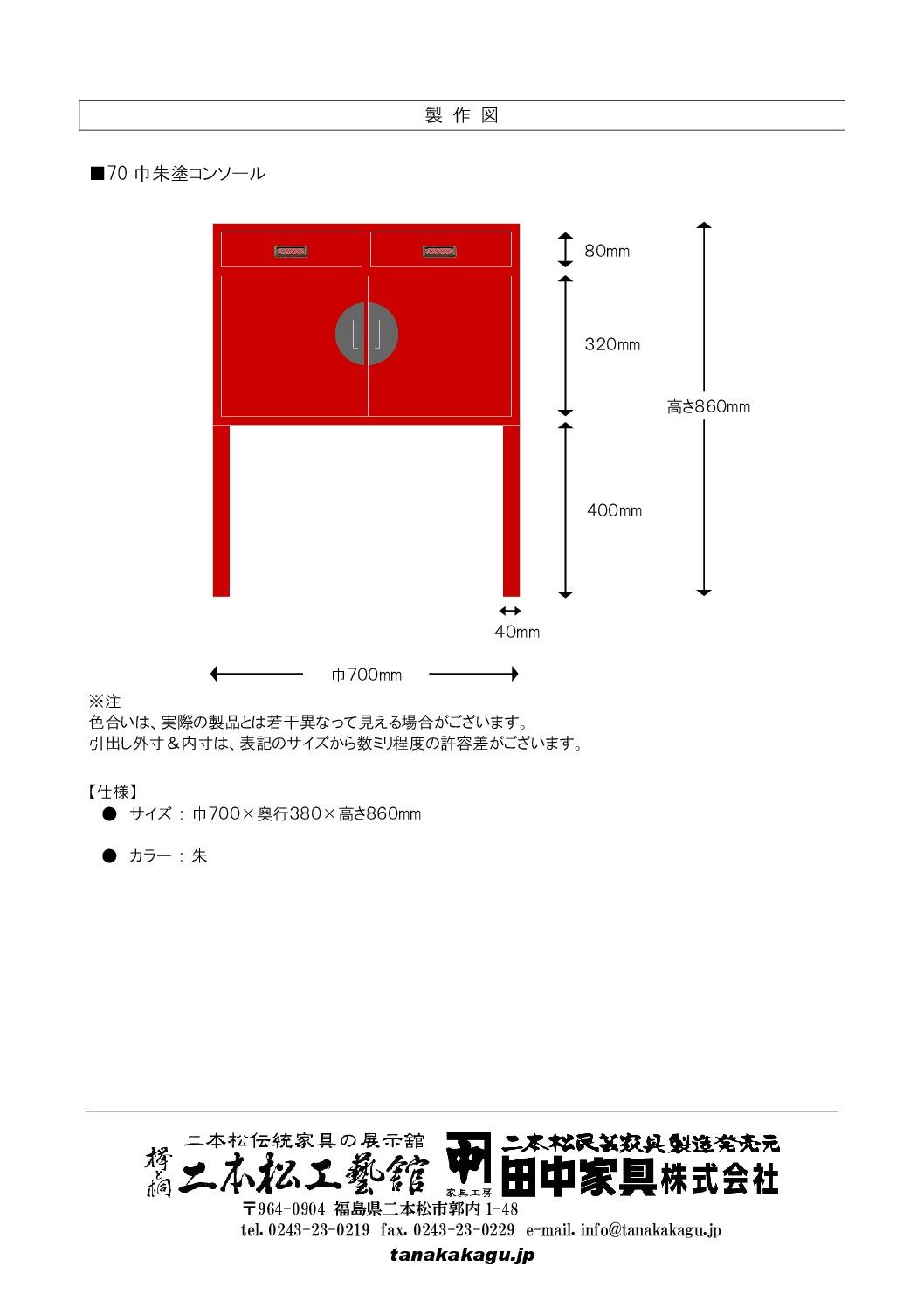 桐モダンスタイル コンソールテーブル 70巾 朱