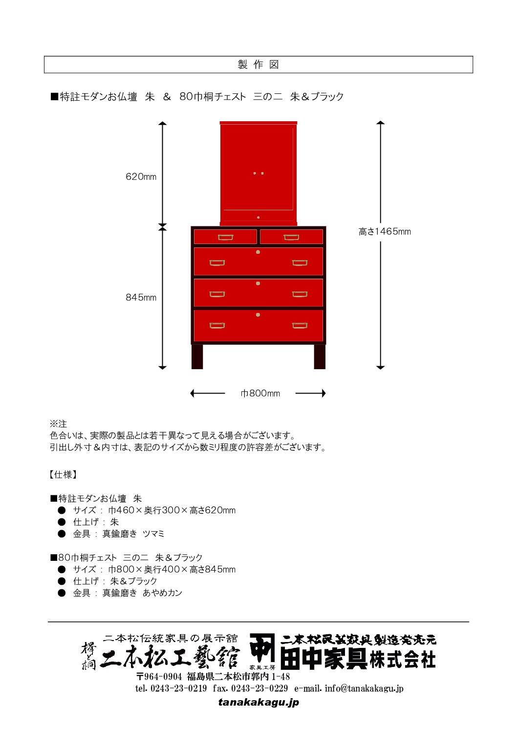 190512特注モダンお仏壇&桐モダンチェスト