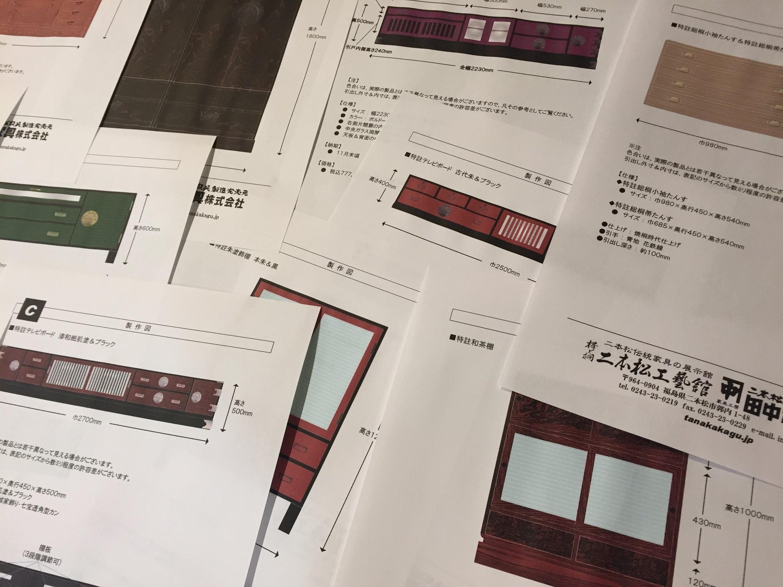 二本松工藝舘 田中家具 オーダー家具