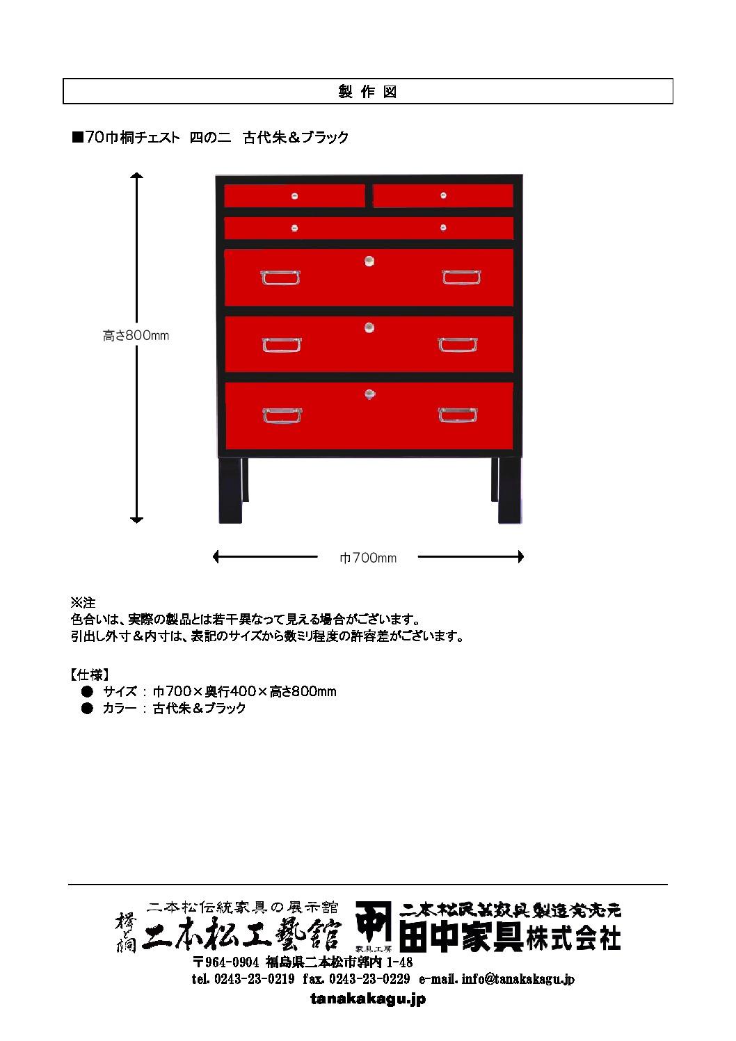 桐モダンスタイル チェスト 70巾 四の二 古代朱&ブラック