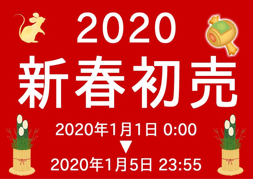 2020新春初売