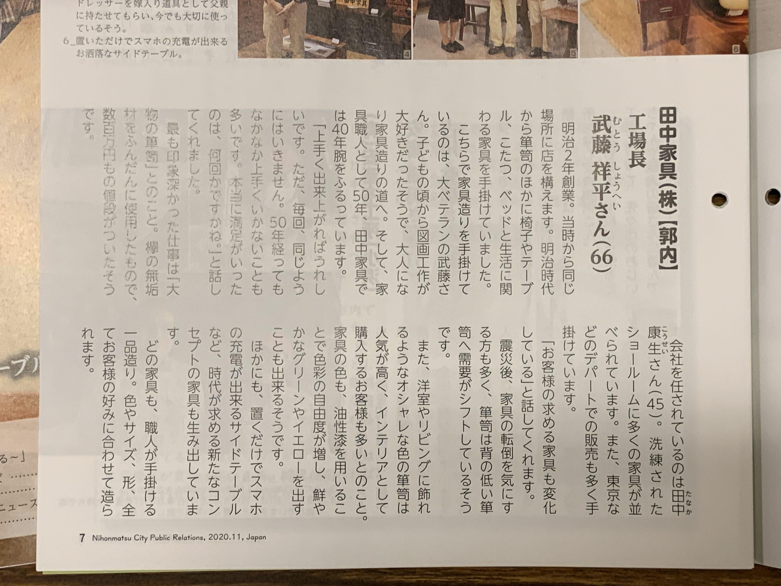 二本松工藝舘 田中家具@二本松市広報誌