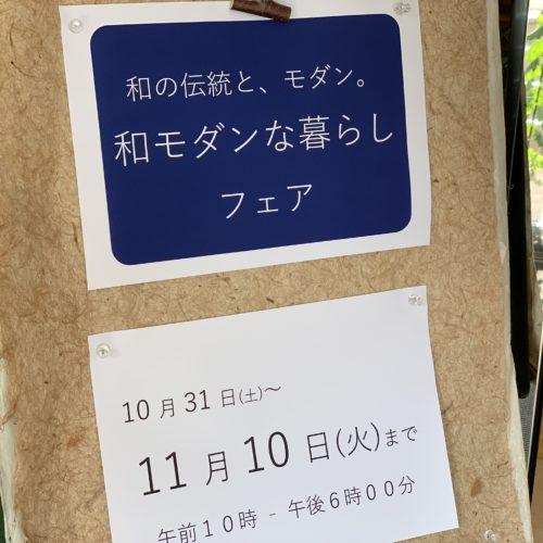 和モダンな暮らしフェア@二本松工藝舘