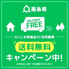 福島県産品EC活用事業